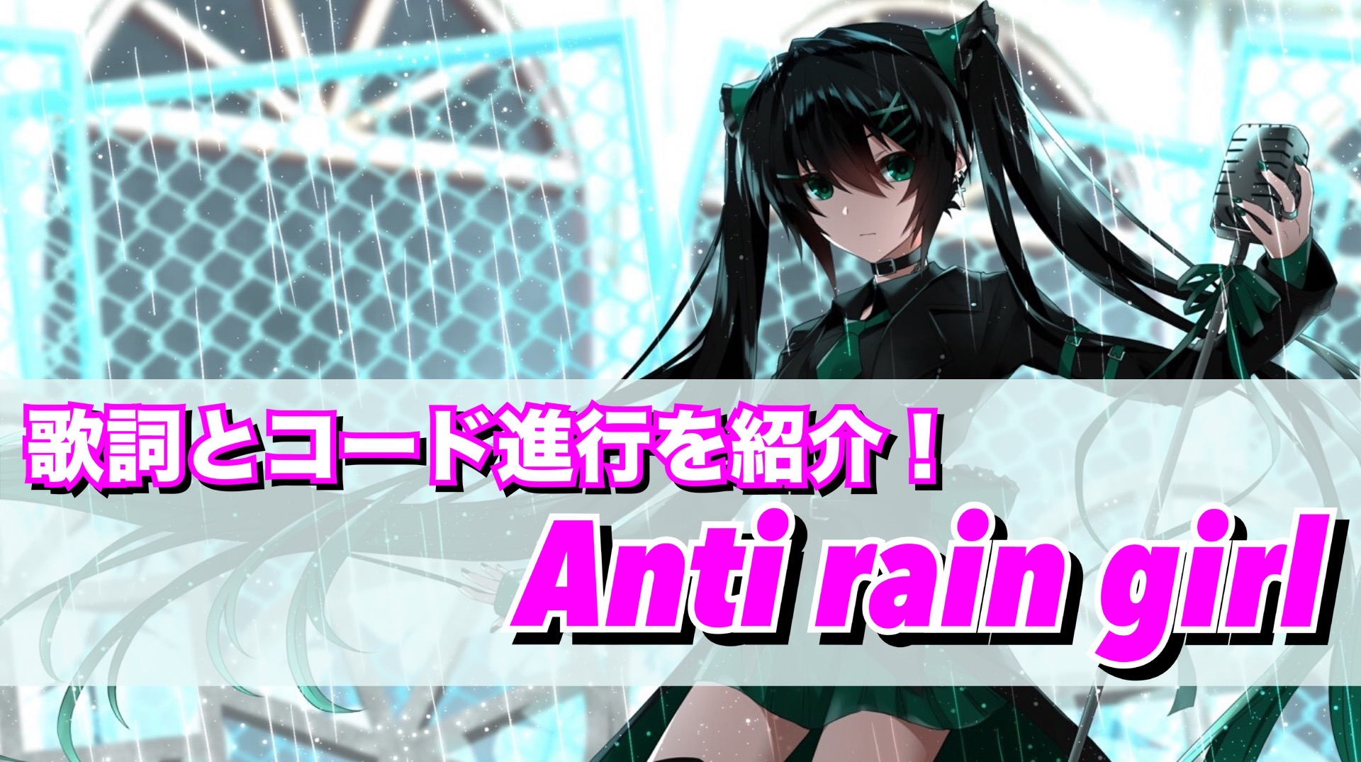 「anti rain girl」の歌詞とコード進行を紹介!