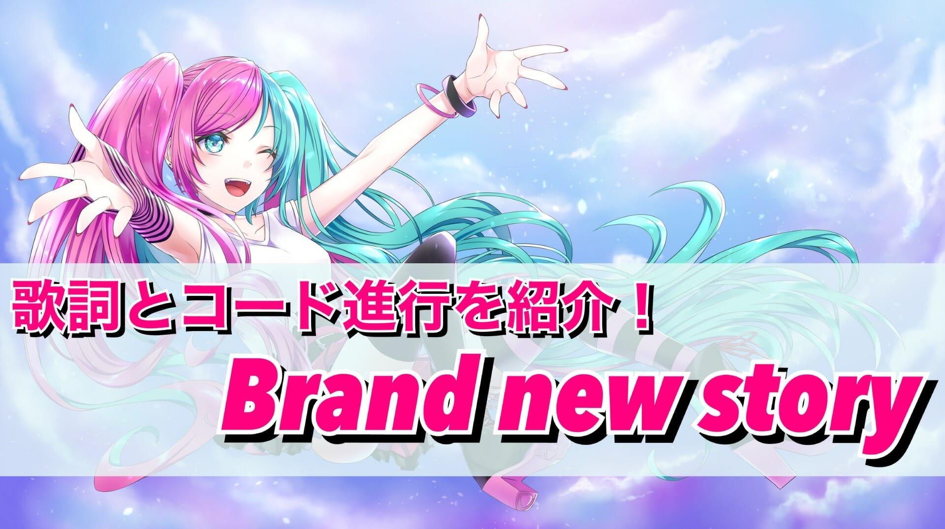 「Brand new story」の歌詞とコード進行を紹介!